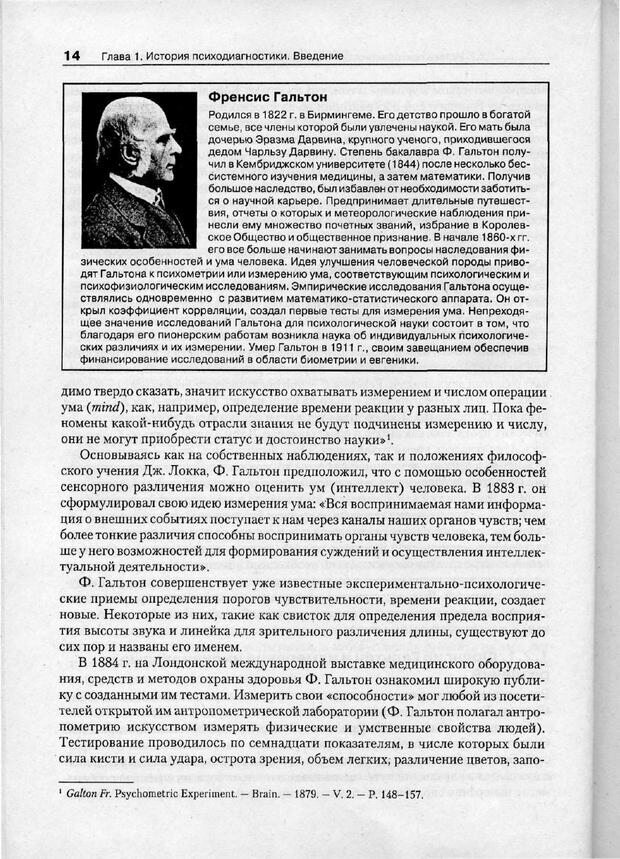 PDF. Психодиагностика. Бурлачук Л. Ф. Страница 15. Читать онлайн