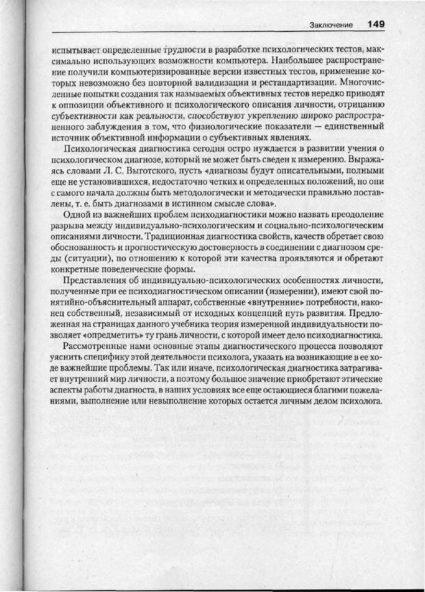 PDF. Психодиагностика. Бурлачук Л. Ф. Страница 150. Читать онлайн