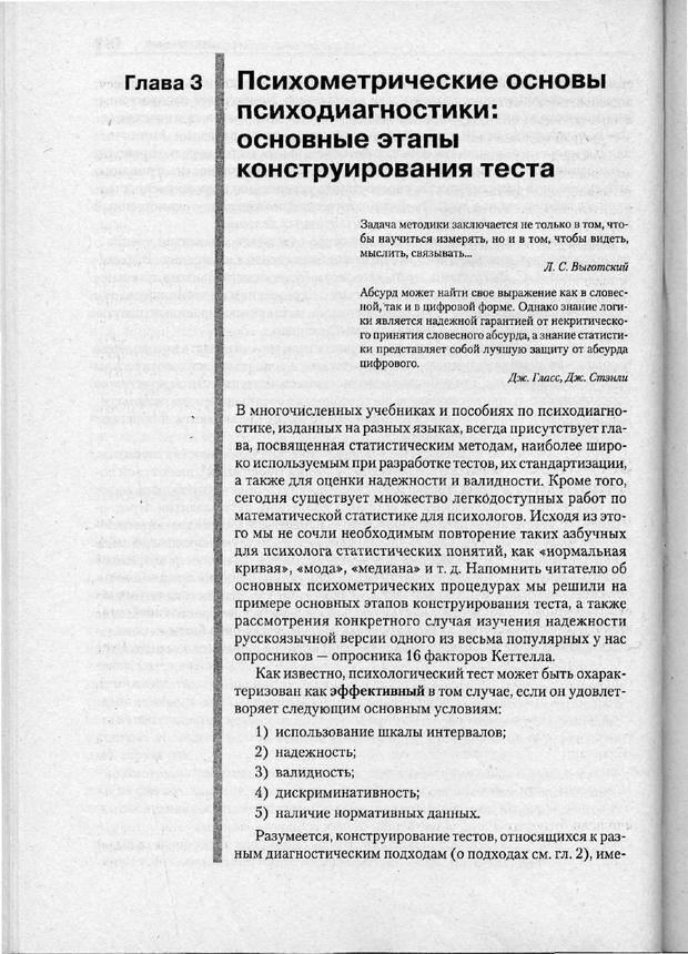 PDF. Психодиагностика. Бурлачук Л. Ф. Страница 151. Читать онлайн