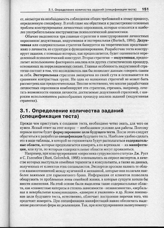 PDF. Психодиагностика. Бурлачук Л. Ф. Страница 152. Читать онлайн