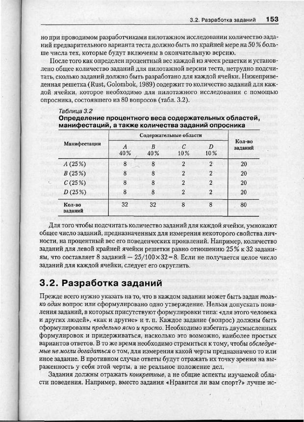 PDF. Психодиагностика. Бурлачук Л. Ф. Страница 154. Читать онлайн
