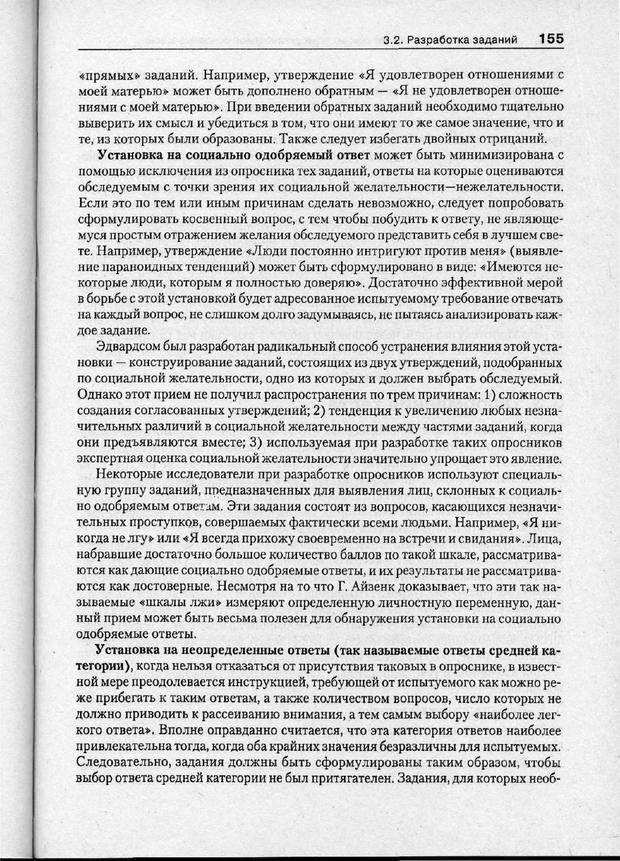 PDF. Психодиагностика. Бурлачук Л. Ф. Страница 156. Читать онлайн