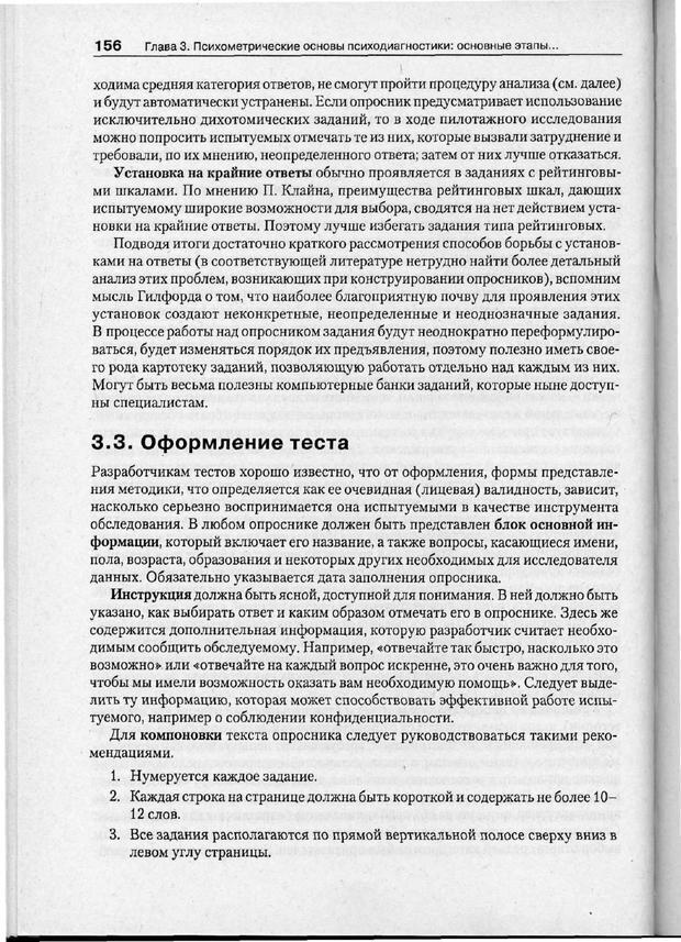 PDF. Психодиагностика. Бурлачук Л. Ф. Страница 157. Читать онлайн
