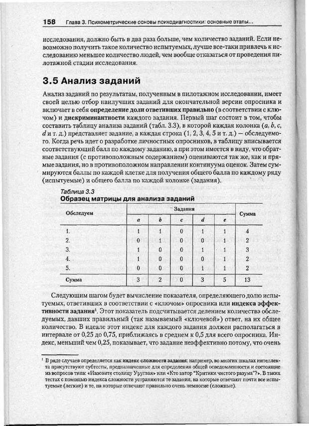 PDF. Психодиагностика. Бурлачук Л. Ф. Страница 159. Читать онлайн