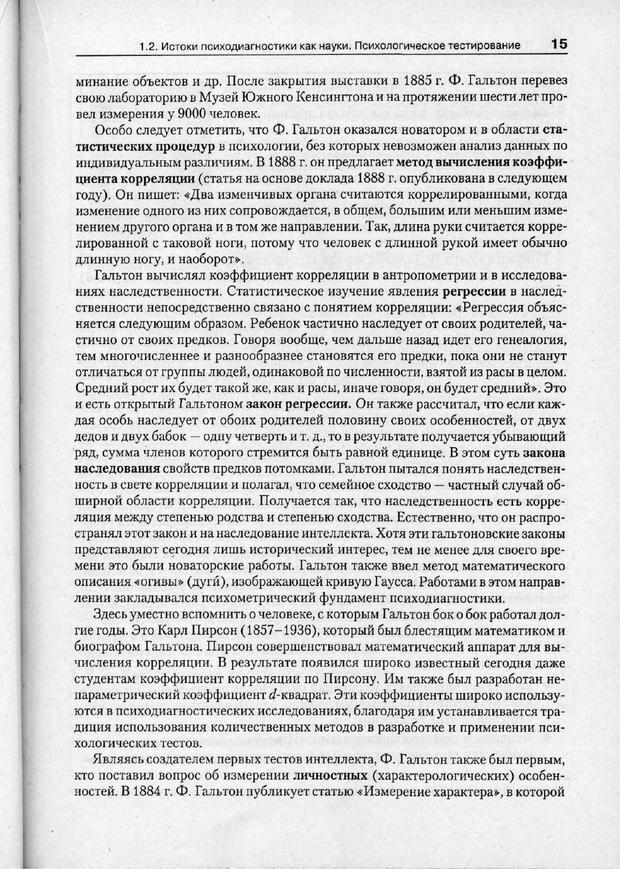 PDF. Психодиагностика. Бурлачук Л. Ф. Страница 16. Читать онлайн