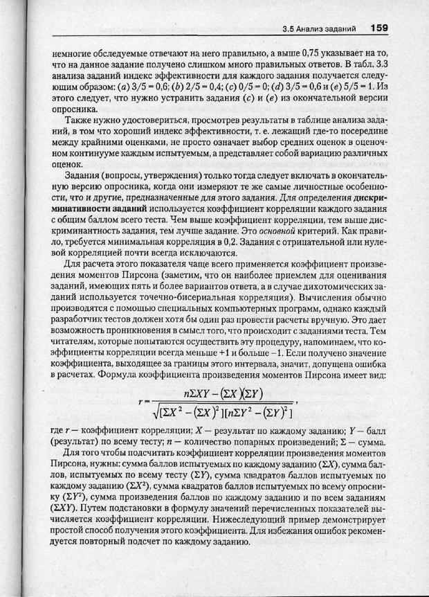 PDF. Психодиагностика. Бурлачук Л. Ф. Страница 160. Читать онлайн