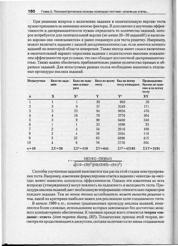PDF. Психодиагностика. Бурлачук Л. Ф. Страница 161. Читать онлайн