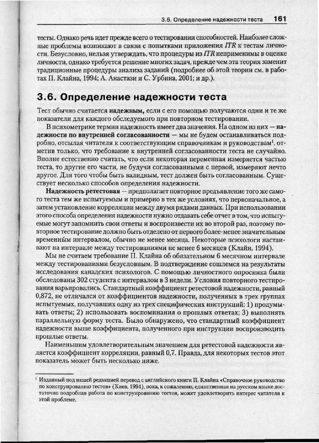 PDF. Психодиагностика. Бурлачук Л. Ф. Страница 162. Читать онлайн