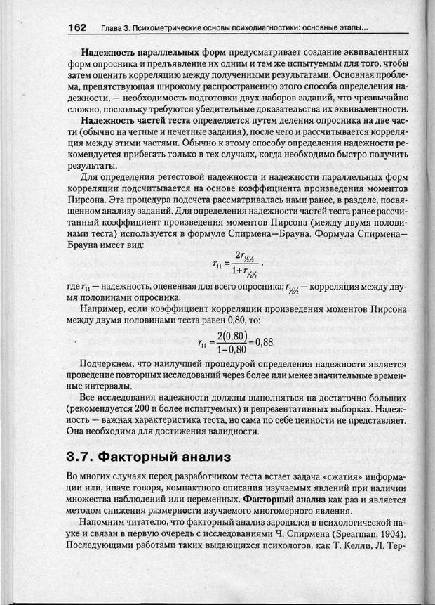 PDF. Психодиагностика. Бурлачук Л. Ф. Страница 163. Читать онлайн