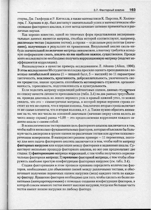 PDF. Психодиагностика. Бурлачук Л. Ф. Страница 164. Читать онлайн