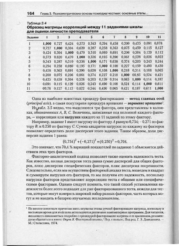PDF. Психодиагностика. Бурлачук Л. Ф. Страница 165. Читать онлайн