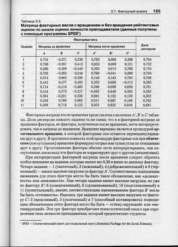 PDF. Психодиагностика. Бурлачук Л. Ф. Страница 166. Читать онлайн