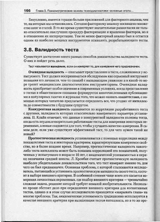 PDF. Психодиагностика. Бурлачук Л. Ф. Страница 167. Читать онлайн
