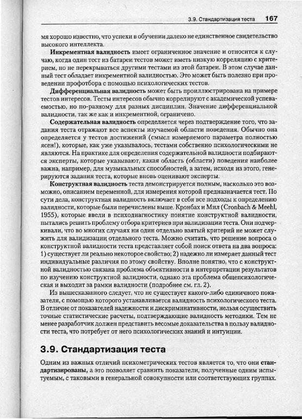 PDF. Психодиагностика. Бурлачук Л. Ф. Страница 168. Читать онлайн
