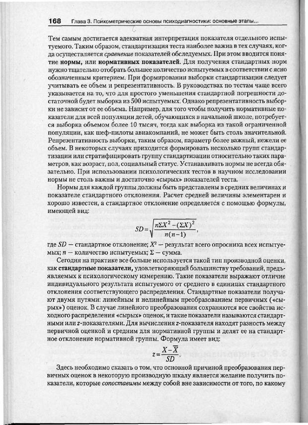 PDF. Психодиагностика. Бурлачук Л. Ф. Страница 169. Читать онлайн