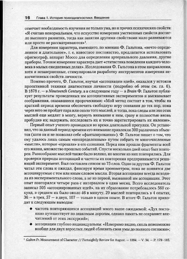 PDF. Психодиагностика. Бурлачук Л. Ф. Страница 17. Читать онлайн
