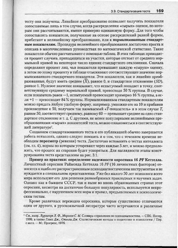 PDF. Психодиагностика. Бурлачук Л. Ф. Страница 170. Читать онлайн