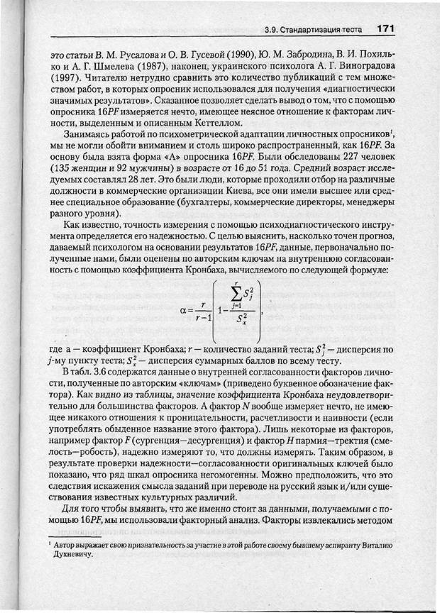 PDF. Психодиагностика. Бурлачук Л. Ф. Страница 172. Читать онлайн