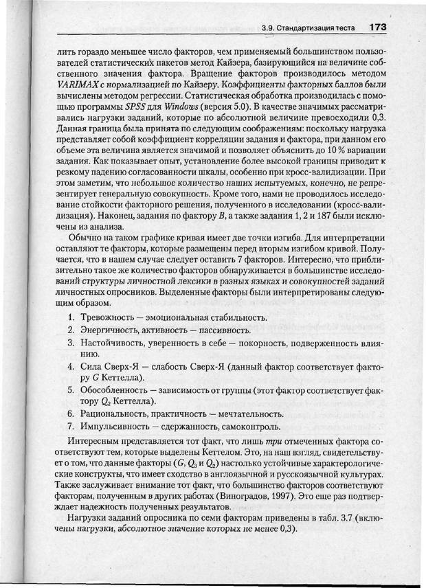 PDF. Психодиагностика. Бурлачук Л. Ф. Страница 174. Читать онлайн