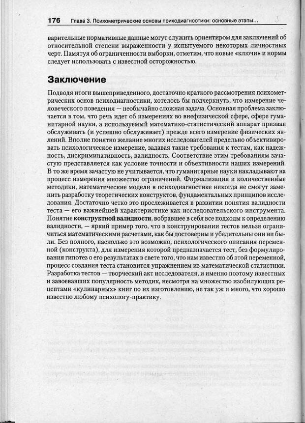 PDF. Психодиагностика. Бурлачук Л. Ф. Страница 177. Читать онлайн