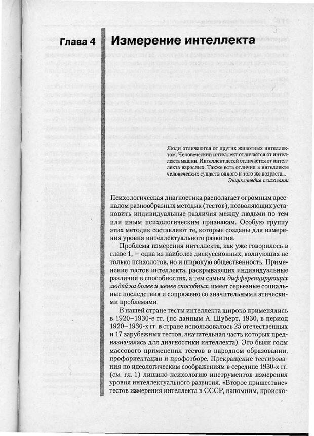 PDF. Психодиагностика. Бурлачук Л. Ф. Страница 178. Читать онлайн