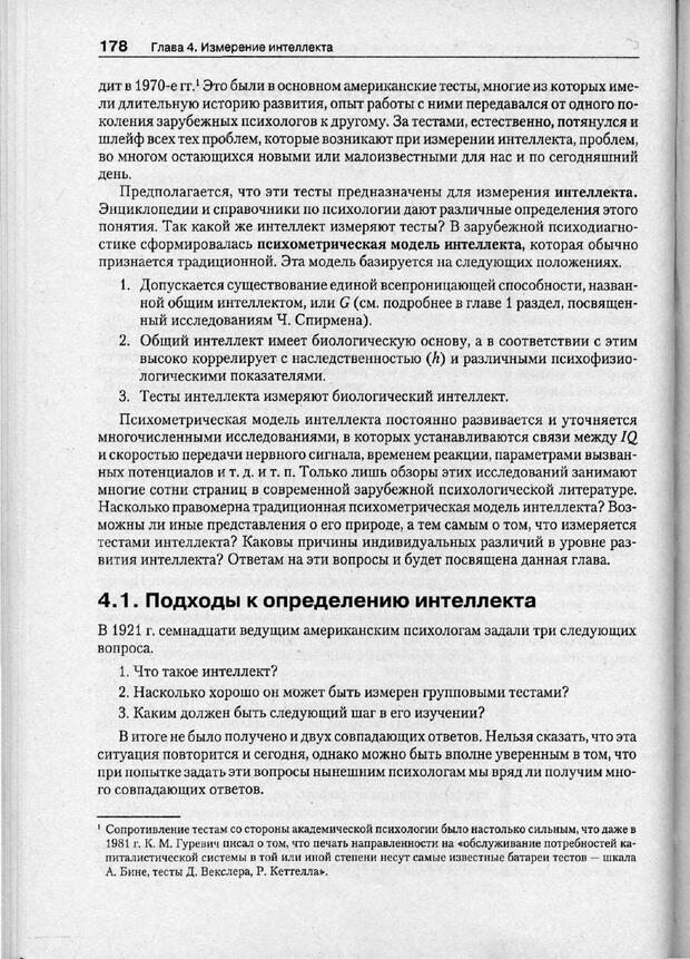 PDF. Психодиагностика. Бурлачук Л. Ф. Страница 179. Читать онлайн