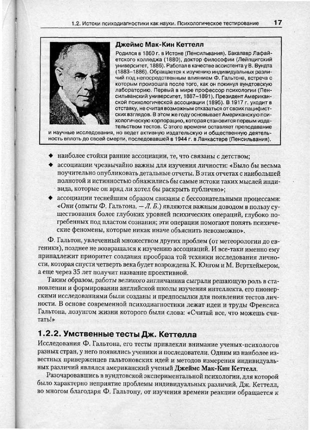 PDF. Психодиагностика. Бурлачук Л. Ф. Страница 18. Читать онлайн