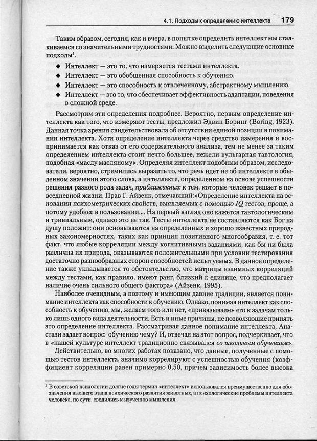PDF. Психодиагностика. Бурлачук Л. Ф. Страница 180. Читать онлайн