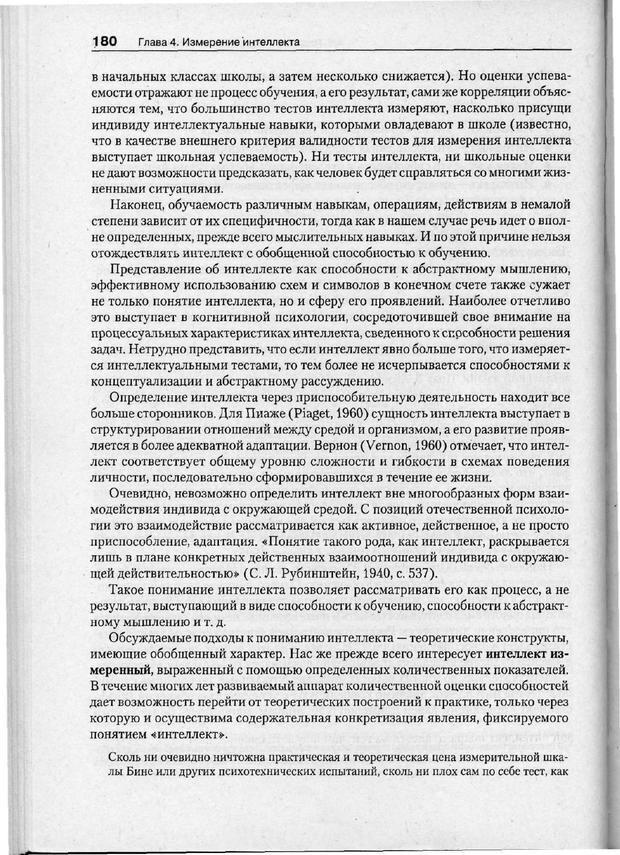 PDF. Психодиагностика. Бурлачук Л. Ф. Страница 181. Читать онлайн