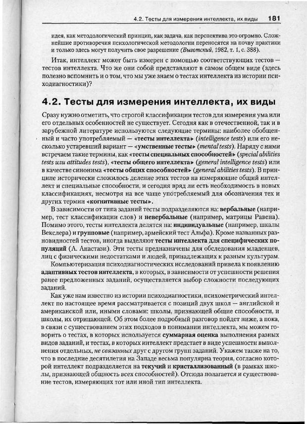 PDF. Психодиагностика. Бурлачук Л. Ф. Страница 182. Читать онлайн