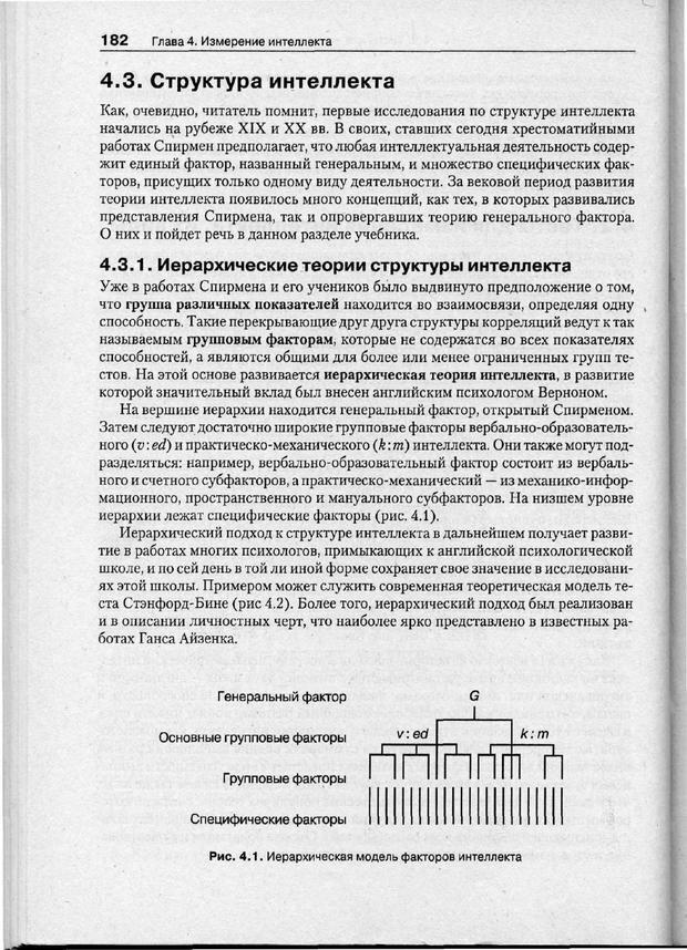PDF. Психодиагностика. Бурлачук Л. Ф. Страница 183. Читать онлайн