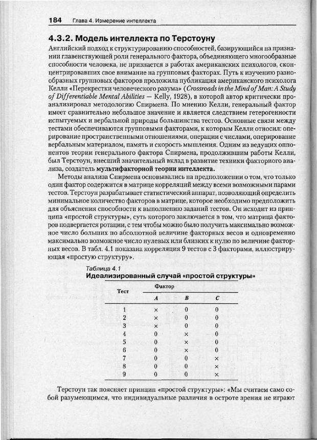 PDF. Психодиагностика. Бурлачук Л. Ф. Страница 185. Читать онлайн