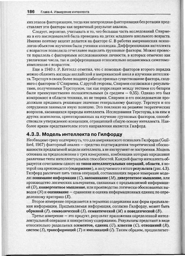 PDF. Психодиагностика. Бурлачук Л. Ф. Страница 187. Читать онлайн