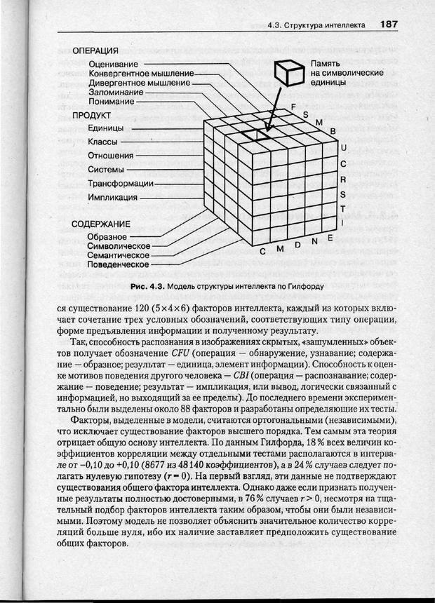 PDF. Психодиагностика. Бурлачук Л. Ф. Страница 188. Читать онлайн