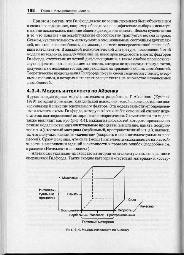 PDF. Психодиагностика. Бурлачук Л. Ф. Страница 189. Читать онлайн