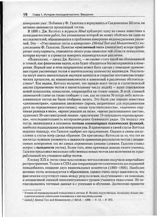 PDF. Психодиагностика. Бурлачук Л. Ф. Страница 19. Читать онлайн