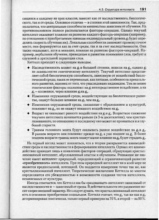 PDF. Психодиагностика. Бурлачук Л. Ф. Страница 192. Читать онлайн