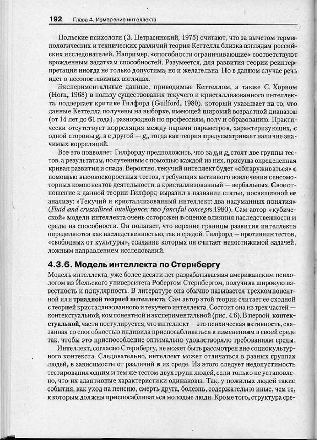 PDF. Психодиагностика. Бурлачук Л. Ф. Страница 193. Читать онлайн