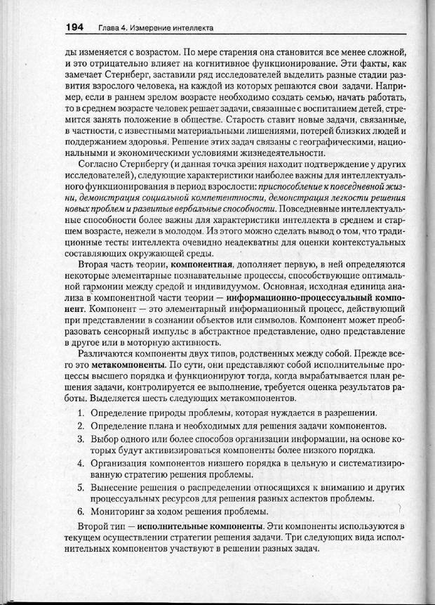 PDF. Психодиагностика. Бурлачук Л. Ф. Страница 195. Читать онлайн