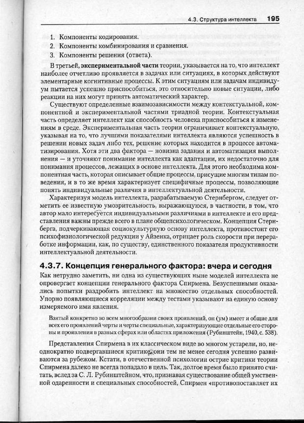 PDF. Психодиагностика. Бурлачук Л. Ф. Страница 196. Читать онлайн