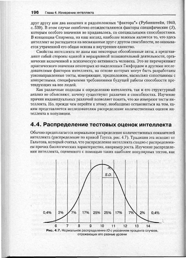 PDF. Психодиагностика. Бурлачук Л. Ф. Страница 197. Читать онлайн