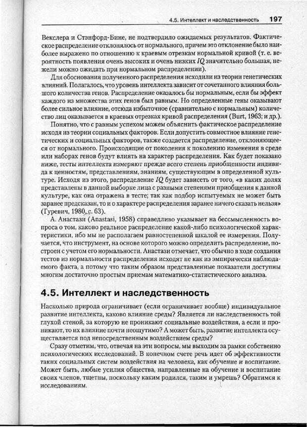 PDF. Психодиагностика. Бурлачук Л. Ф. Страница 198. Читать онлайн