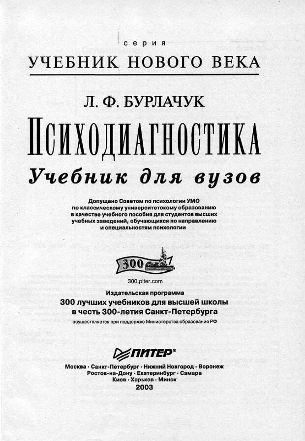 PDF. Психодиагностика. Бурлачук Л. Ф. Страница 2. Читать онлайн