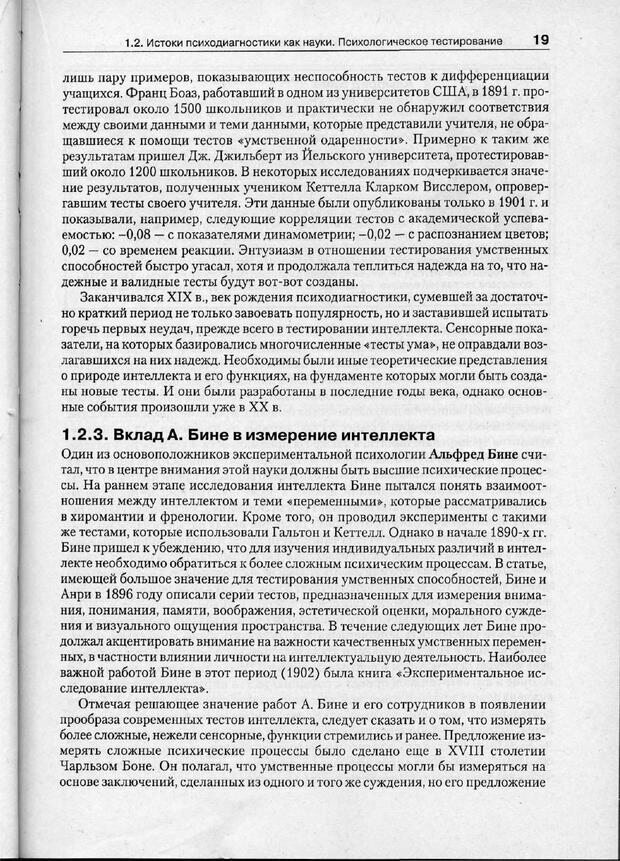 PDF. Психодиагностика. Бурлачук Л. Ф. Страница 20. Читать онлайн
