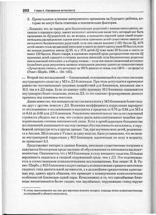 PDF. Психодиагностика. Бурлачук Л. Ф. Страница 203. Читать онлайн