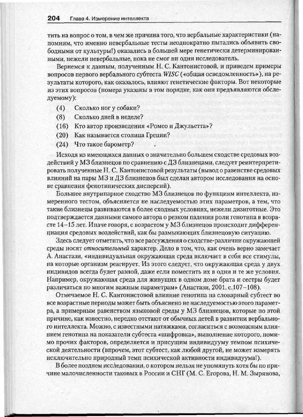 PDF. Психодиагностика. Бурлачук Л. Ф. Страница 205. Читать онлайн