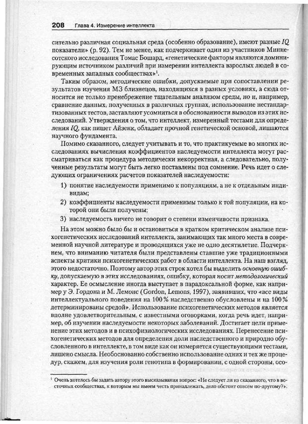 PDF. Психодиагностика. Бурлачук Л. Ф. Страница 209. Читать онлайн