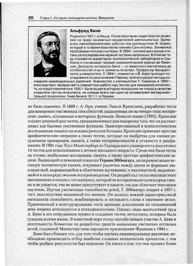 PDF. Психодиагностика. Бурлачук Л. Ф. Страница 21. Читать онлайн