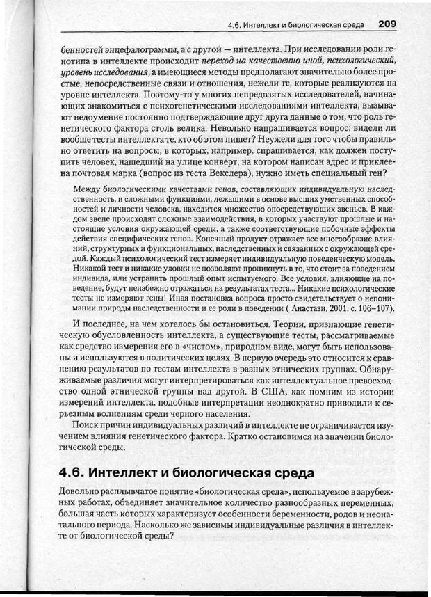 PDF. Психодиагностика. Бурлачук Л. Ф. Страница 210. Читать онлайн