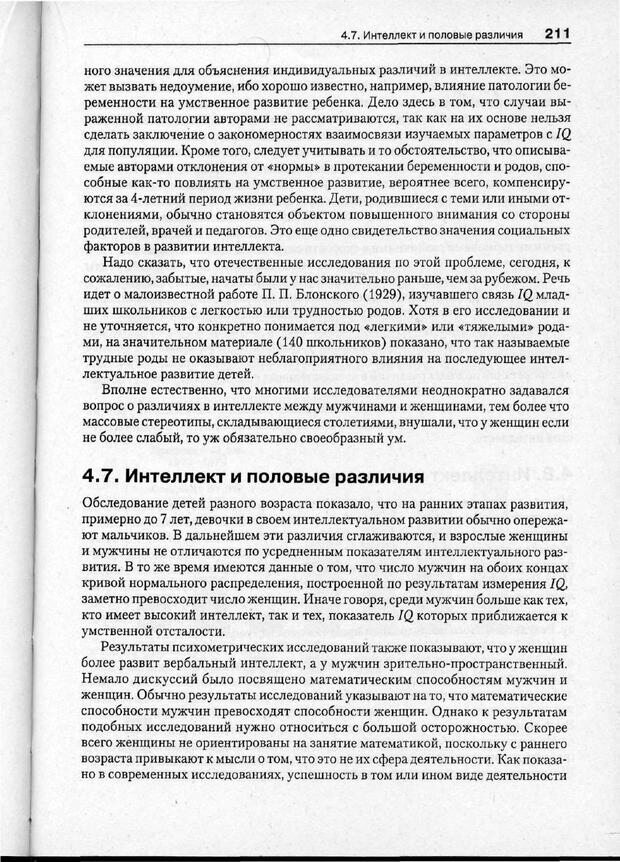 PDF. Психодиагностика. Бурлачук Л. Ф. Страница 212. Читать онлайн